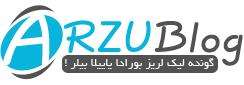 آرزو بلاگ، آرزوبلاق، Arzublog, Arzu blog